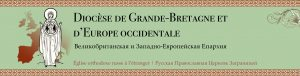 Diocèse de Grande-Bretagne et d'Europe occidentale - Site officielle