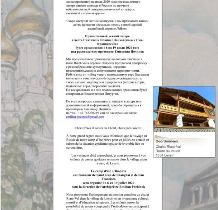 The Diocese Announces a Children's Camp in Leysen, Switzerland, in July 2020. | Проводится запись в православный детский лагерь в Лейзане, Июль 2020 г.