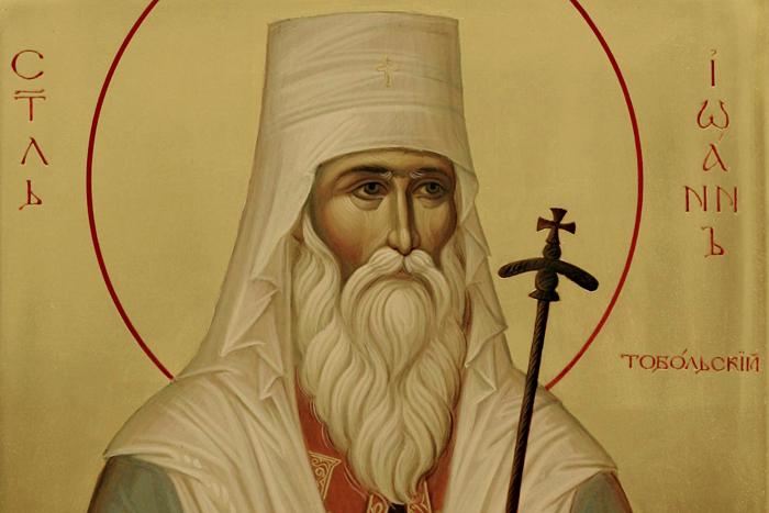 Honouring the Sacred Memory of St John of Tobolsk - A Word from Bishop Irenei | Чествование памяти святителя Иоанна Тобольского - Слово епископа Иринея