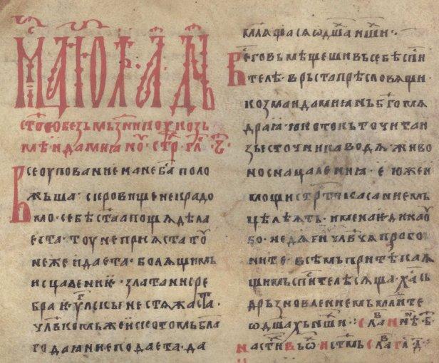 Menaia for June and July Now Available in Church Slavonic and English | Миней на июнь и на июль доступно на церковно-славянском и английском.