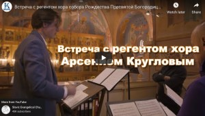 The Conductor of the Diocesan Cathedral Choir is Interviewed for the Culture Beyond Borders Channel. | Интервью регента хора епархиального собора на телеканале «Культура без границ».